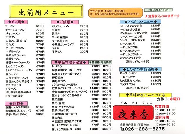 駅テレ(おウチに宅配!出前グルメ特集 :中華飯店 夜来香メニュー)