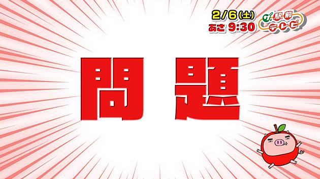 駅テレ 2月6日放送 (クイズ!信州検定)