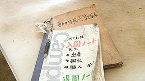 研修!! ナイスミドル's~ イケてる(?)大人の知らない世界 須坂市動物園の場合 ~(駅テレ)