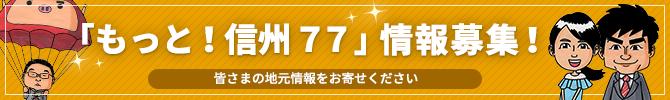駅前テレビ「もっと!信州77」ネタ募集