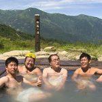 超絶景温泉ツアー! ~残暑温泉同好会~(9月8日 土曜 あさ9時30分)