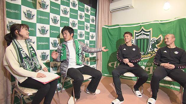 松本山雅FC 田中隼磨選手・前田大然選手|信州スポーツ新時代 ~信州のスポーツをもっと楽しく観る方法~