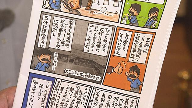 古地図でGO!! ヤポンスペシャル ~松本近代史の英雄 今井五介ってダレ!?~