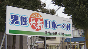 もっと!信州77「松川村編」|男性健康長寿日本一の村(2013年)