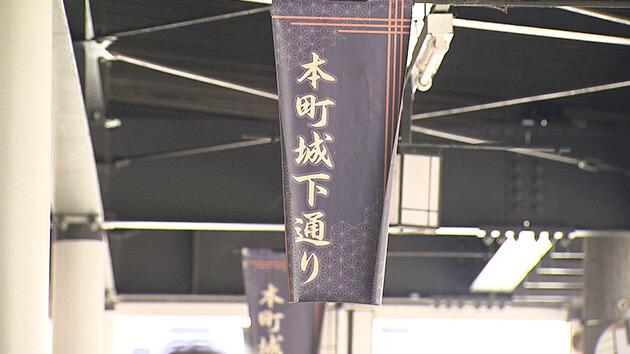 飯山本町城下通り|ほぼまるごと飯山~生中継で商店街の魅力再発見~