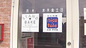 ニコ・テイル / STAND BAKE SHOP|もっと!信州77「南箕輪村編」