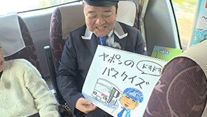 ヤポンスキー こばやし画伯|ローカル路線バス乗り継ぎでGO!第3弾~長野駅から糸魚川を目指すのだ~