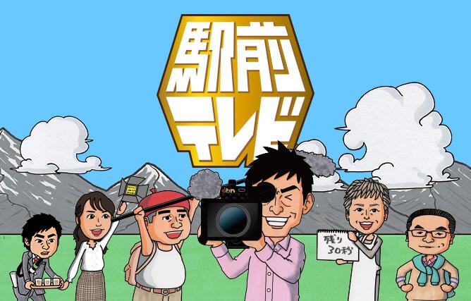 駅前テレビ 1月25日放送プレゼント