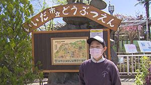飯田市動物園