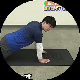 お腹と体幹回りが引き締まる・崇人の1分間エクササイズ