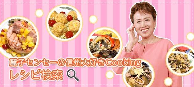 料理レシピ検索|麗子センセーの信州大好きCooking