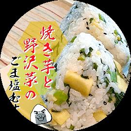 焼き芋×野沢菜むすび・三四六のおむすび道