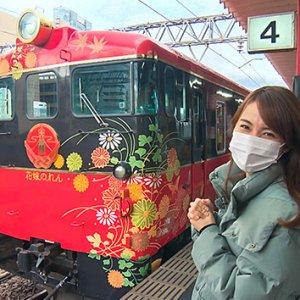 北陸新幹線と花嫁のれん列車でGO!カニと温泉 旬食 能登の旅(12月12日 土曜 あさ9時30分)