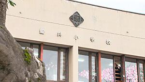 中野市立豊井小学校|新しい旅立ち 最後の卒業式&思い出に残るあのシーン