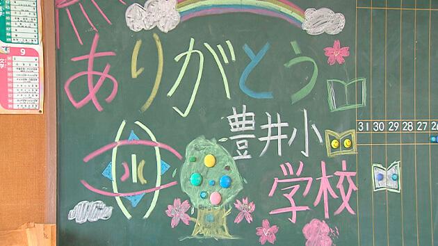 中野市立豊井小学校メッセージ|新しい旅立ち 最後の卒業式&思い出に残るあのシーン