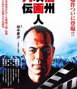 俳優・田中要次がめぐる映画王国「信州」 フィルムに込めた信州人の心意気