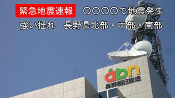 長野 県 地震 速報