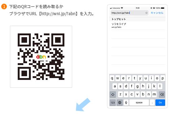 ソラをライブ 長野朝日放送QRコード