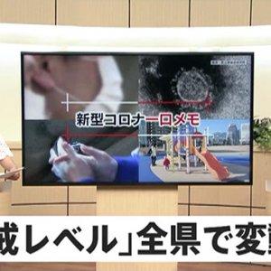第43回「警戒レベル」全県で変動も 新型コロナ一口メモ