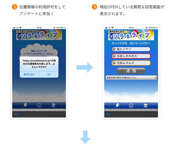 ソラをライブ abnアプリ 長野県 位置情報設定