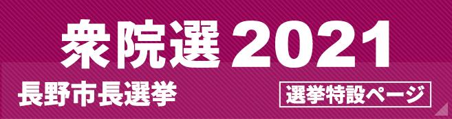 衆院選2021 小選挙区長野・長野市長選 特設ページ