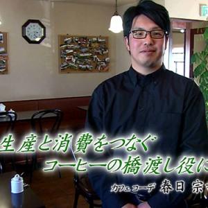 第22回 カフェコーデ 代表取締役 春日宗幸