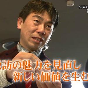 第24回 SUWAガラスの里 代表取締役社長 岩波尚宏