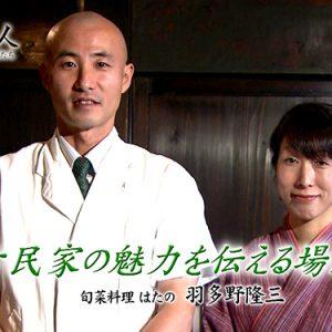 第32回 旬菜料理 はたの 代表 羽多野隆三(12月6日火曜 夜6時55分)