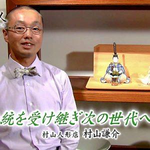 第39回 村山人形店 節句人形アドバイザー 村山謙介 (7月4日火曜 夜6時55分)