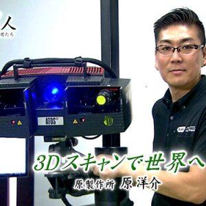 第40回 原製作所 代表取締役社長 原洋介 (8月1日火曜 夜6時55分)