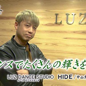 第47回 LUZ DANCE STUDIO(ルース ダンス スタジオ) ダンサー HIDE / 中山秀寿(3月6日 火曜 夜6時55分)