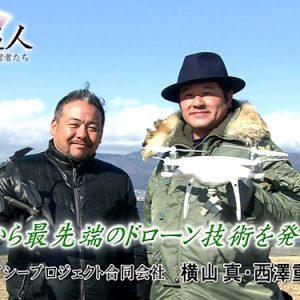 第58回 スカイシープロジェクト合同会社 代表 横山真・西澤重則(2月1日 金曜 午後5時48分)