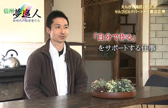 第59回 えんがわ商店 建築士・大工 渡辺正寿(3月1日 金曜 よる6時55分)