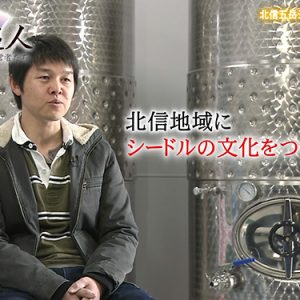 第60回 北信五岳シードルリー株式会社 代表取締役 CEO 小野 司(4月5日 金曜 よる6時55分)