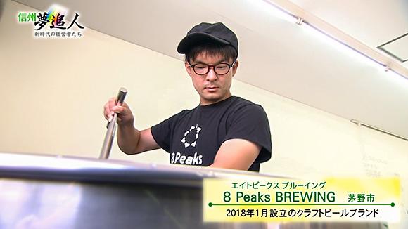 第66回 株式会社エイトピークス 代表取締役 齋藤由馬(10月4日 金曜 よる6時55分)