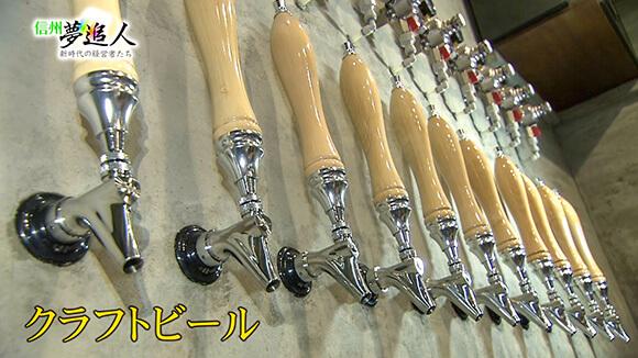 第68回 クラフトビール・カフェ ビエンビエン 宮澤久美子(12月6日 金曜 よる6時55分)
