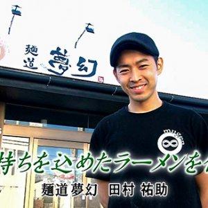 第71回 麺道 夢幻 代表 田村 祐助(3月6日 金曜 よる6時55分)