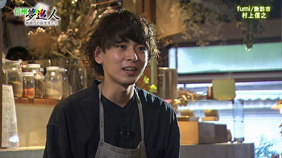 第76回 カフェと暮らしの雑貨店fumi 村上信之(8月7日 金曜 よる6時55分)