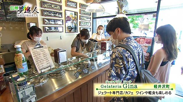 第77回 Gelateria Gina 常田光秀・梓(9月4日 金曜 よる6時55分)