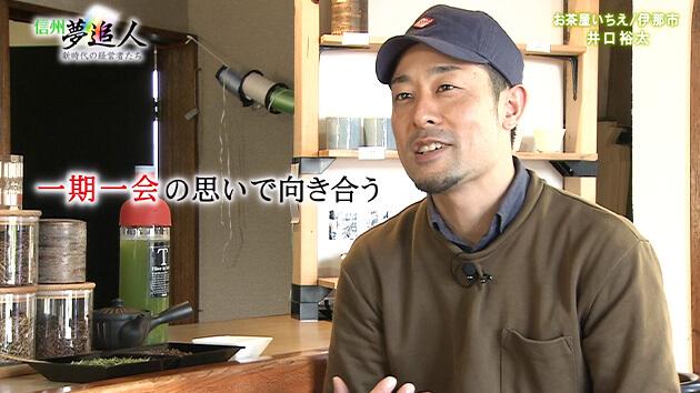 第79回 お茶屋 いちえ 代表 井口裕太(11月6日 金曜 よる6時55分)
