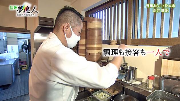 第82回 鴨麺あら井 店主 荒井晴紀(2月5日 金曜 よる6時55分)