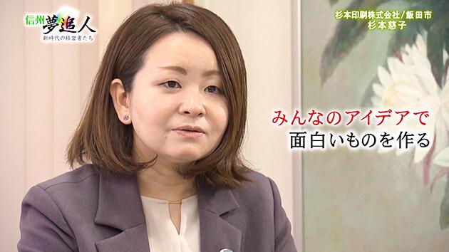 第84回 杉本印刷株式会社 代表取締役社長 杉本慈子(4月2日 金曜 よる6時55分)