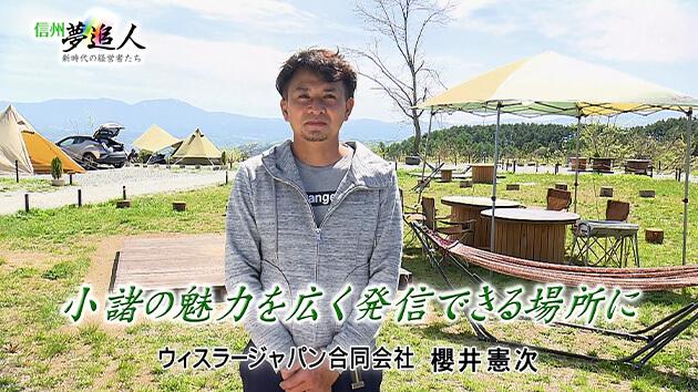 第86回 ウィスラージャパン合同会社 CEO 櫻井憲次(6月4日 金曜 よる6時55分)