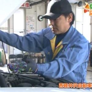 西軽井沢自動車(御代田町)