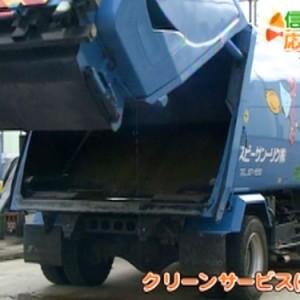 クリーンサービス(松本市)