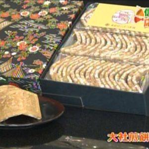 大社煎餅(諏訪市)