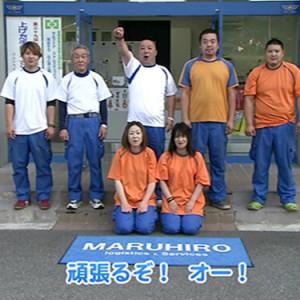 まるひろ(小諸市)