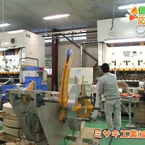 ミサキ工業(富士見町)