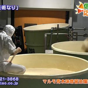 マルモ青木味噌醤油醸造場(長野市)