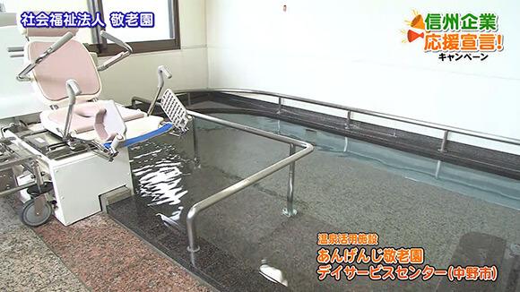 温泉活用施設 あんげんじ敬老園デイサービスセンター(中野市)